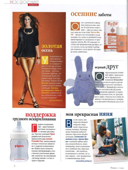 Pregnancy and Birth RUSSIA - November 2014